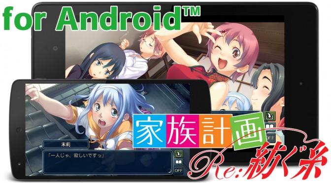 家族計画Re:紡ぐ糸スマホ(Android)版販売開始