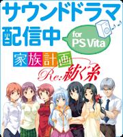 サウンドドラマ配信中 for PS VITA
