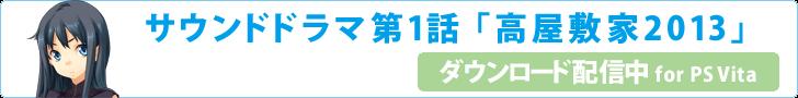 サウンドドラマ第1話ダウンロード配信中