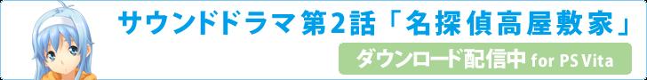 サウンドドラマ第2話ダウンロード配信中