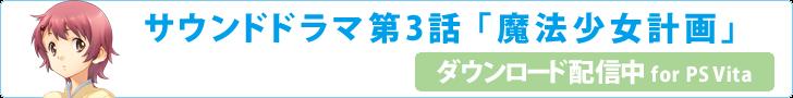 サウンドドラマ第3話ダウンロード配信中