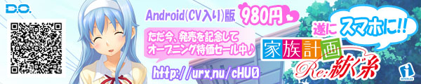 Android(CV入り)版 980円~ ただ今、発売を記念してオープニング特価セール中♪ 遂にスマホに!! 家族計画 Re:紡ぐ糸 http://urx.nu/cHU0